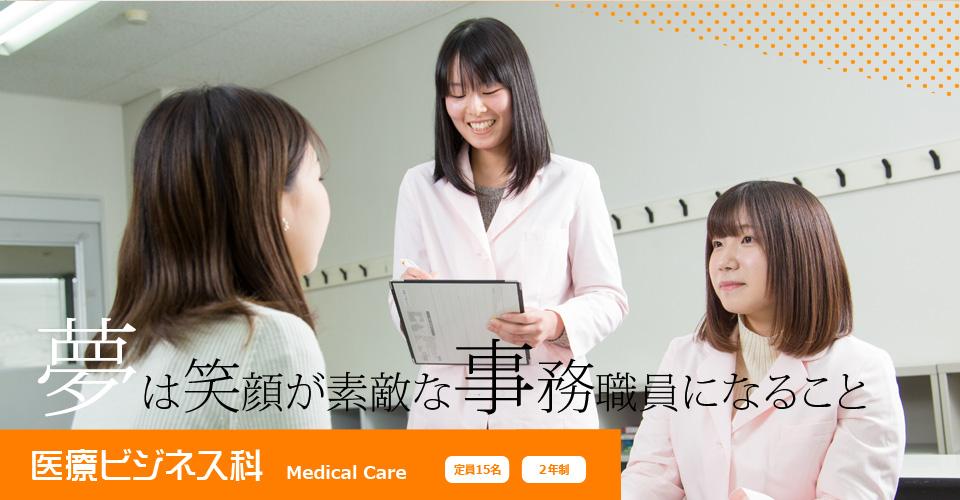 医療ビジネス科 メインビジュアル