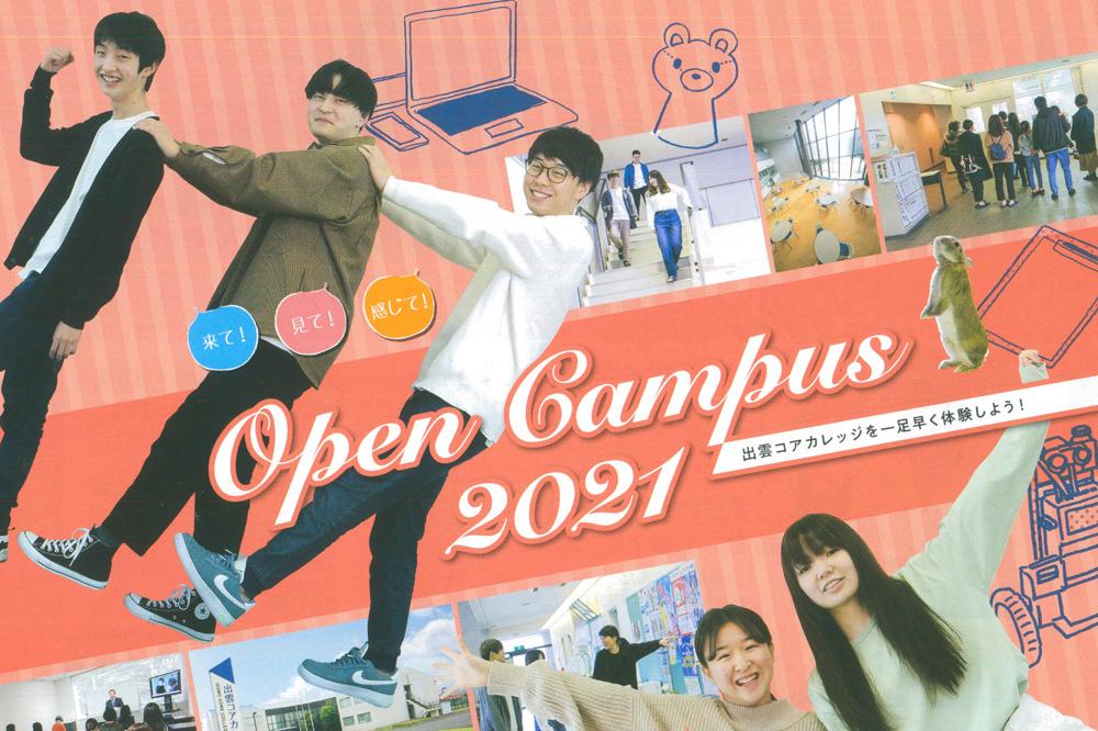 オープンキャンパス / 出雲コアカレッジ
