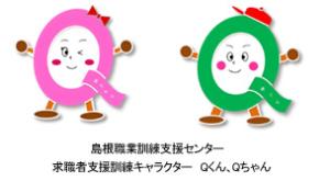 求ちゃん、求くん / JEED 島根 求職者支援訓練キャラクター