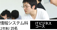 情報システム科ITビジネスコース