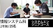 情報システム科システムエンジニアコース