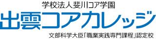 出雲コアカレッジ | 旧 出雲コンピュータ専門学校 Logo
