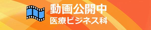 動画公開バナー(医療ビジネス科)