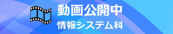 動画公開バナー(情報システム科)